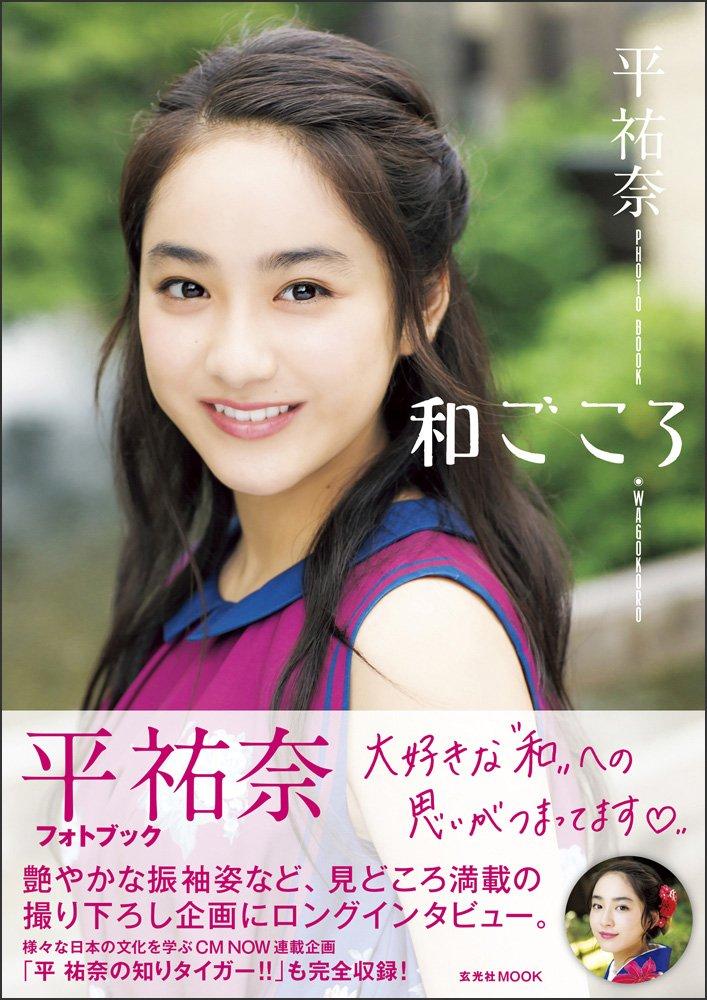 Amazon.co.jp: 平 祐奈 フォトブック 和ごころ (玄光社MOOK): 平 祐奈: 本