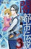 闇都市伝説 3 見エナイフリ (ボニータコミックス)