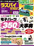 ラズパイマガジン 2018年10月号 (日経BPパソコンベストムック)