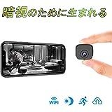 RETTRU 超小型WiFi隠しカメラ 强化暗視機能 1080P超高画質ネットワークミニカメラ リアルタイム遠隔監視 WiFi対応防犯監視カメラ 動体検知 iPhone/Android/iPad/Win遠隔監視・操作可能 長時間録画録音 日本語取扱説明書付