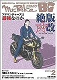Mr.Bike BG (ミスター・バイク バイヤーズガイド) 2019年2月号 [雑誌]