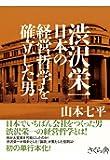 渋沢栄一 日本の経営哲学を確立した男