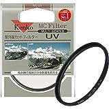 Kenko UVレンズフィルター MC UV 58mm 紫外線吸収用 158029