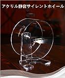 PAWSFUN【改良版】アクリルサイレントホイール 静音 ハムスター回し車 ホルダー付き 17/22 17センチ