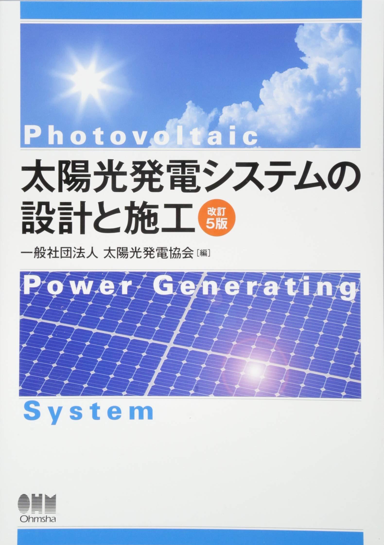 発電 は 光 太陽 と
