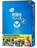 所さんの世田谷ベースX [DVD]