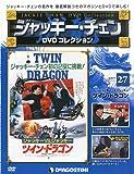 ジャッキーチェンDVD 27号 (ツイン・ドラゴン) [分冊百科] (DVD付) (ジャッキーチェンDVDコレクション)