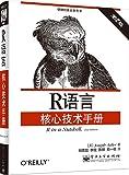 R语言核心技术手册(第2版)