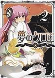 夢のクロエ 2 (電撃コミックス)