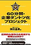 60分間・企業ダントツ化プロジェクト