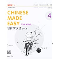 Chinese Made Easy for Kids 2nd Ed (Simplified) Workbook 4