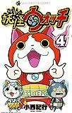 妖怪ウォッチ (4) (てんとう虫コロコロコミックス)