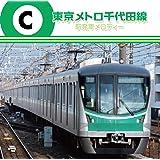 東京メトロ千代田線 駅発車メロディー