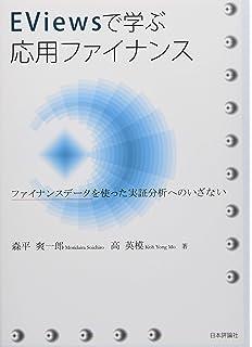 EViewsで学ぶ実証分析の方法 | 北岡 孝義, 溜川 健一, 矢野 順治, 高橋