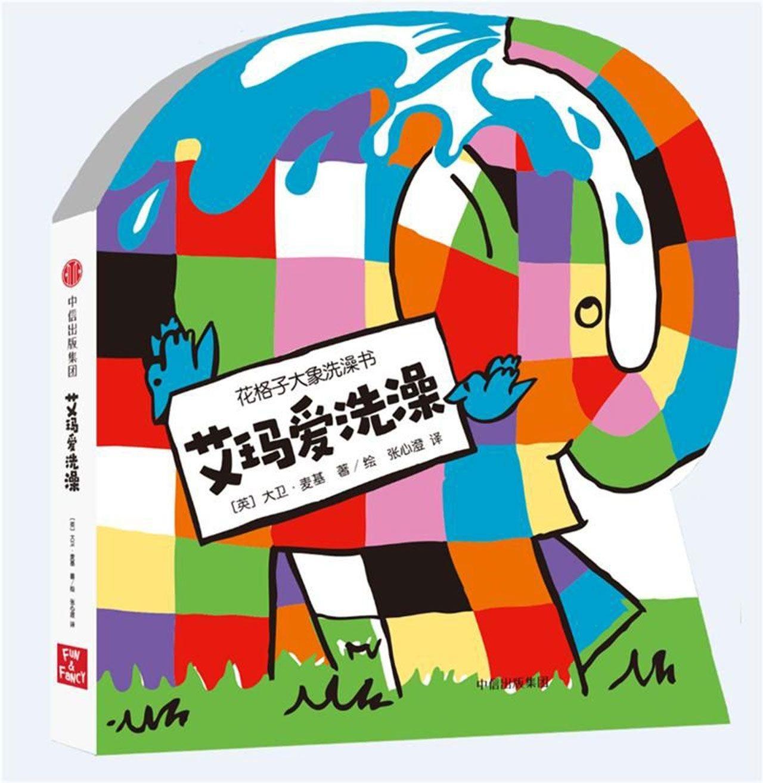 Elmer Loves Bathing (Chinese Edition) pdf