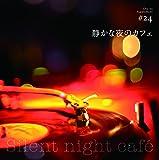 音のサプリメント#24 静かな夜のカフェ