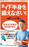 (138)まず下半身を鍛えなさい!: 時間がない人のための運動改革 (ポプラ新書)