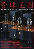 管球王国 Vol.89 (別冊ステレオサウンド)