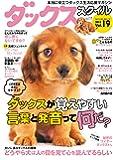 ダックススタイル Vol.19 (タツミムック)