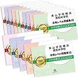 青山学院横浜英和中学校2ヶ月対策合格セット(15冊)