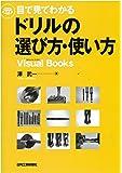 目で見てわかるドリルの選び方・使い方 (Visual Books)