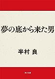 夢の底から来た男 (角川文庫)