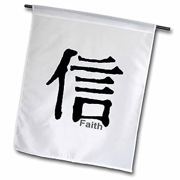 Amazon 3drose Fl11651 Chinese Symbol Faith Garden Flag 12
