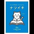 【無料小冊子】ナツイチGuide2017 (集英社文庫)