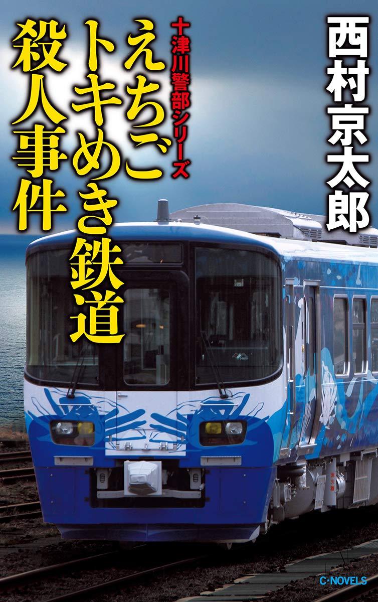 え ちご トキ めき 鉄道