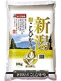 【精米】新潟県産 白米 こしひかり 10kg 平成29年産