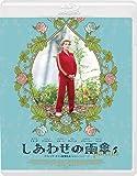 しあわせの雨傘 スペシャル・プライス [Blu-ray]