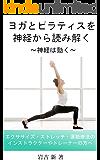 ヨガとピラティスを神経から読み解く: 神経は動く (TOKYO DERMO)