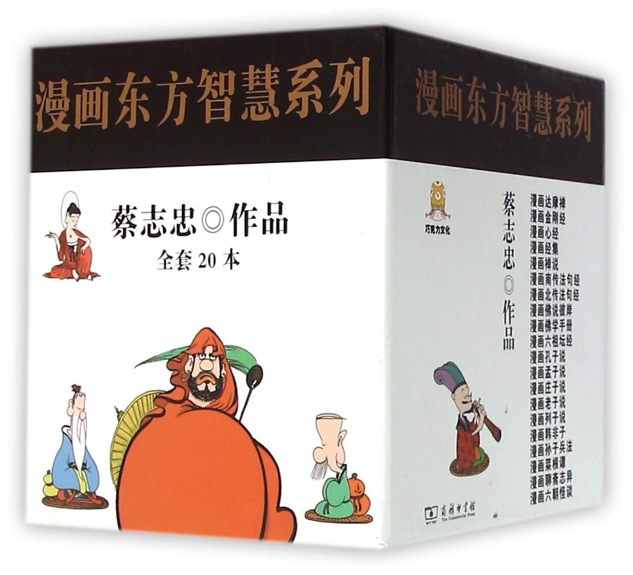Download Comic Oriental Wisdom Series (20 Volumes) (Chinese Edition) ebook
