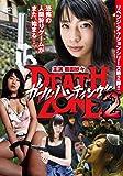 ガール・ハンティング/DEATH ZONE2 [DVD]