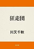 狂走団 (角川文庫)