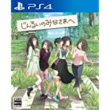 じんるいのみなさまへ - PS4