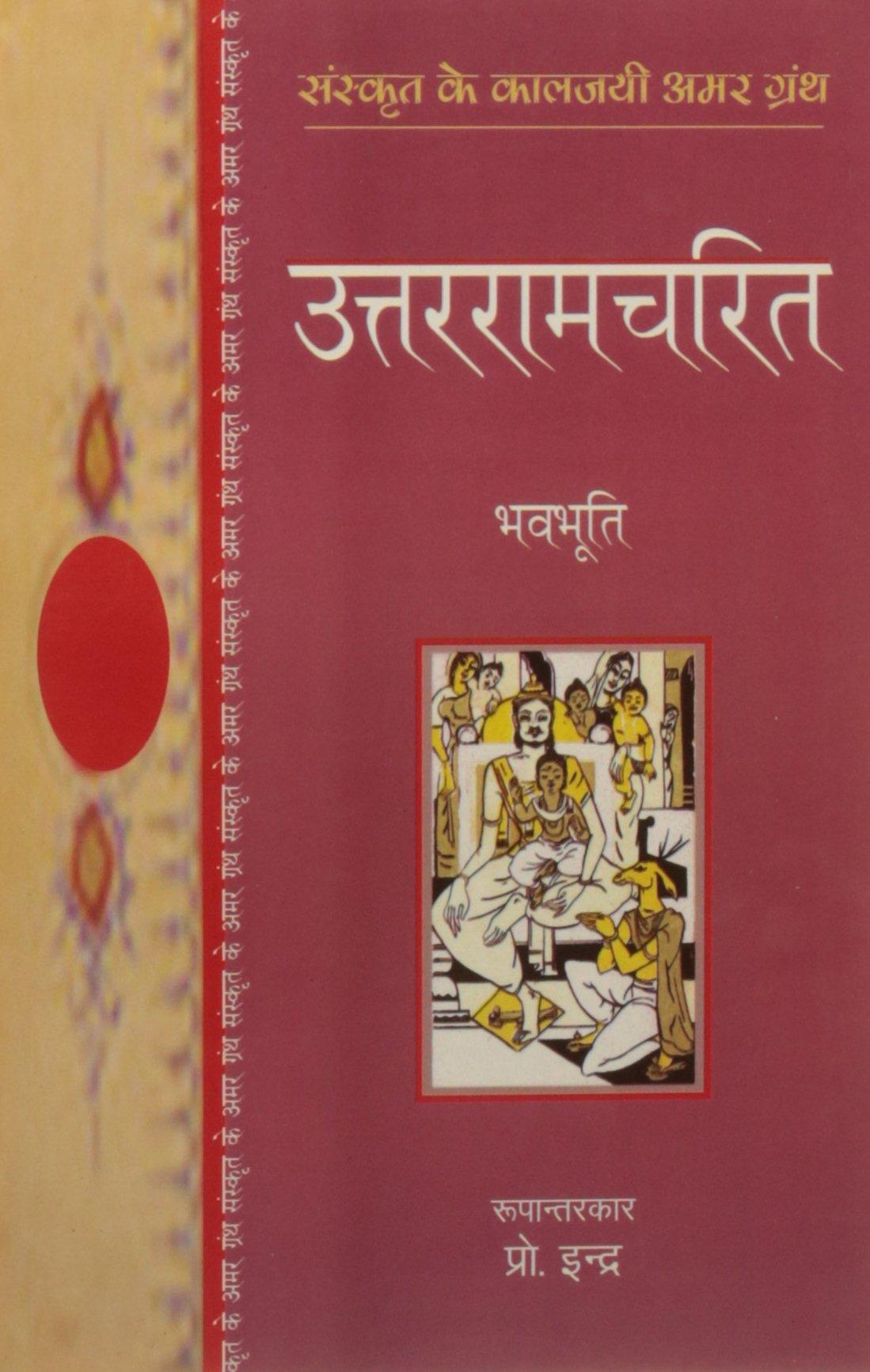 Uttaramcharit (Sanskrit Classics) (Hindi)