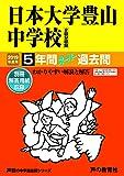 52日本大学豊山中学校 2019年度用 5年間スーパー過去問 (声教の中学過去問シリーズ)