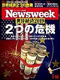 Newsweek (ニューズウィーク日本版) 2019年 1/15号[世界経済2019 2つの危機]