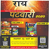 Rajasthan Patwari 2020 Complete Exam Edition ( 3 Books - Vol 1 , Vol 2 , solved papers ) on Latest Syllabus and free Online Objective Test ( Patwari 2020 )(Complete Syllabus and Exam Pattern)