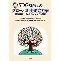 SDGs時代のグローバル開発協力論―開発援助・パートナーシップの再考