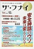 ザ・フナイ vol.134