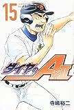 ダイヤのA act2(15) (講談社コミックス)
