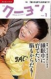 月刊クーヨン 2020年 1月号 [雑誌]