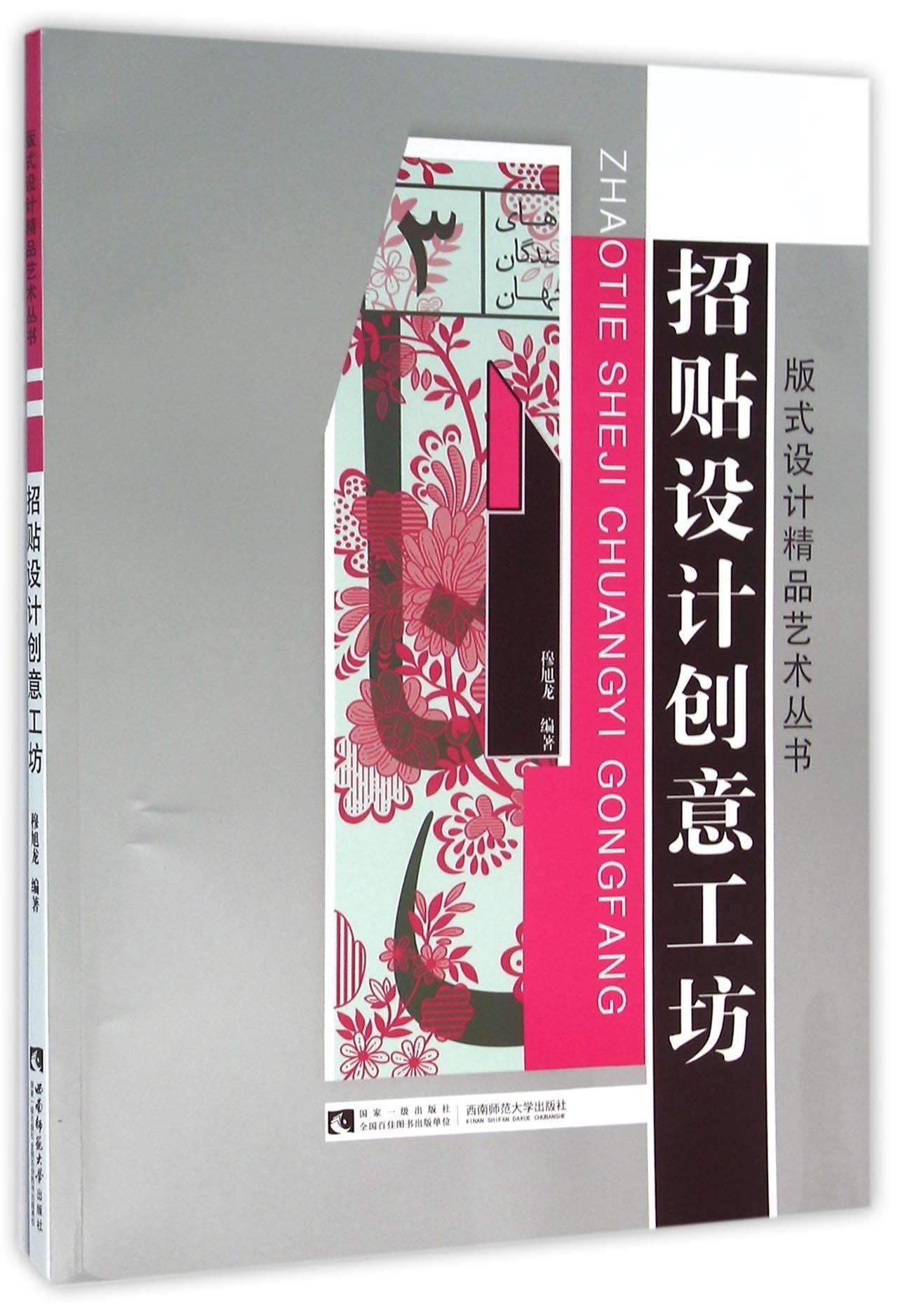 Download 招贴设计创意工坊/版式设计精品艺术丛书 ebook