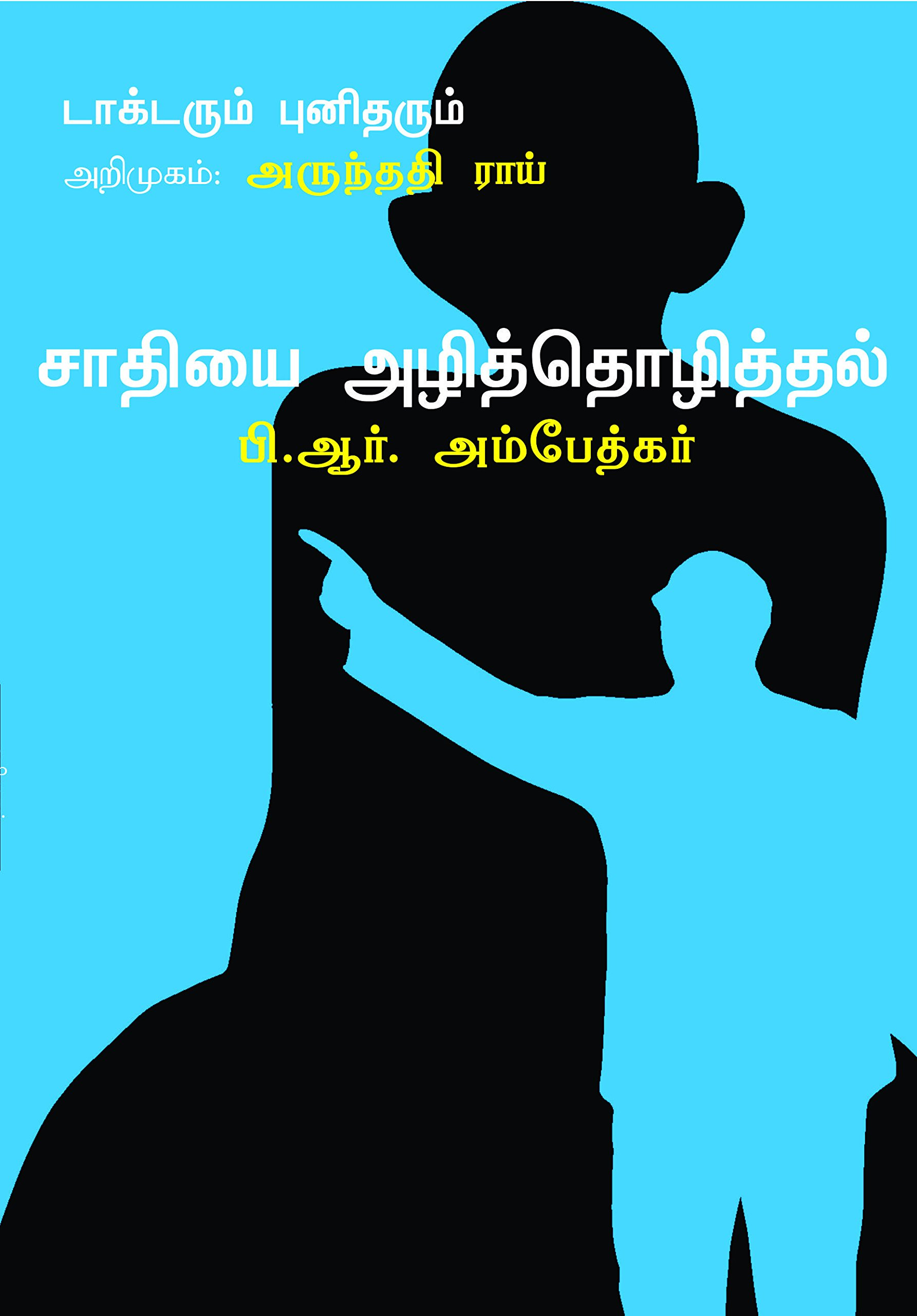 Buy Caatiyai Azhittozittal Tamil Translation Of Annihilation Voucher Premium Illustration By Suba Caste Essays Book Online At Low Prices In India