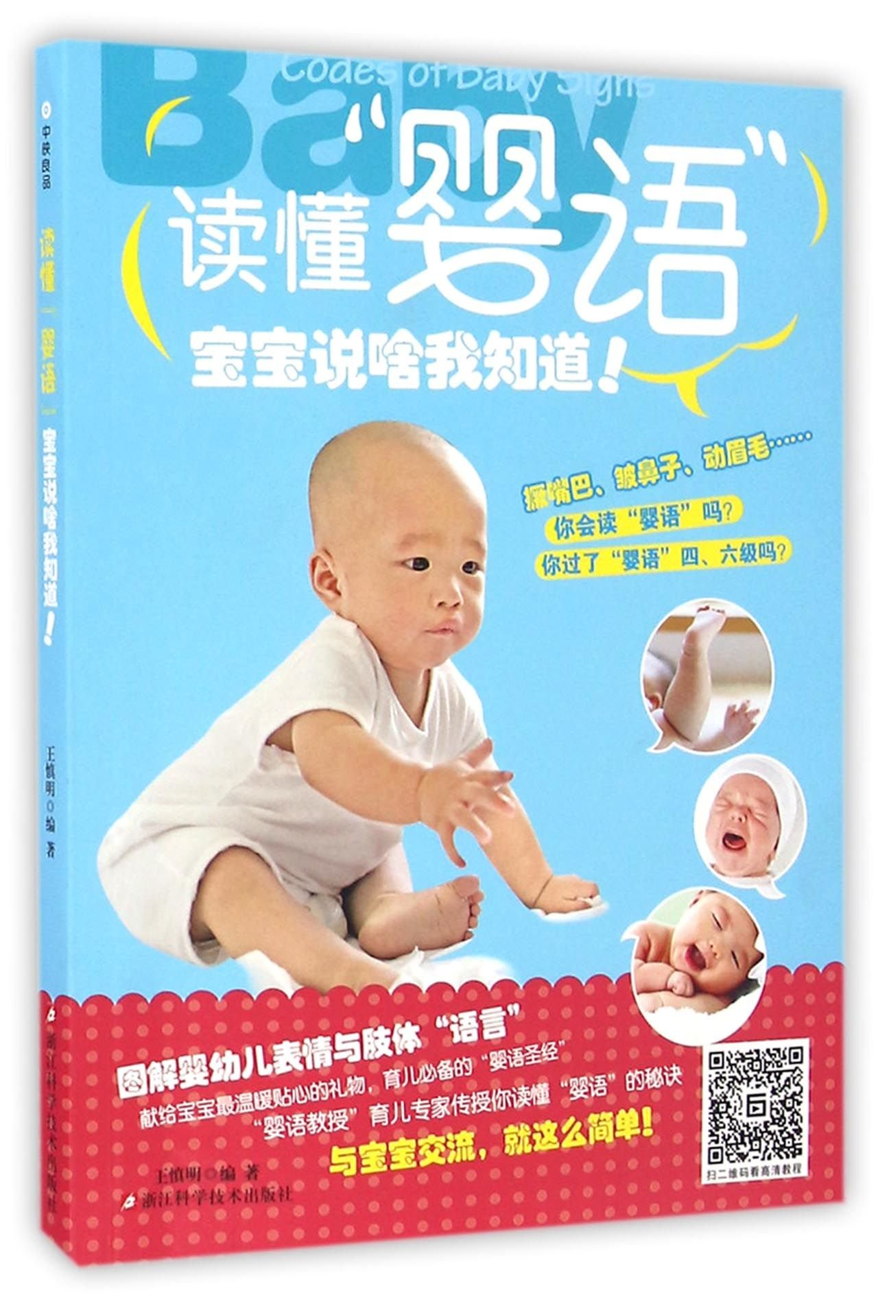 Understand Infant Language (Chinese Edition) by Zhejiang Science and Technology Publishing House
