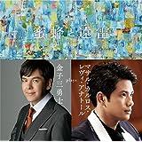 映画「蜜蜂と遠雷」 ~ 金子三勇士 plays マサル・カルロス・レヴィ・アナトール(SHM-CD)
