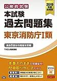 本試験過去問題集 東京消防庁1類 2019年度採用 (公務員試験)