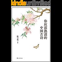 你应该熟读的中国古诗(复旦大学中文系主任陈引驰教授倾力编著,精辟导读,优美赏析,轻松熟读名篇佳作)
